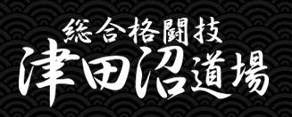 Tsudanuma MMA Dojo