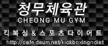 Cheong Mu Gym