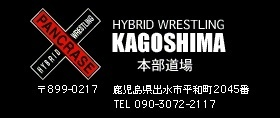 Hybrid Wrestling Kagoshima