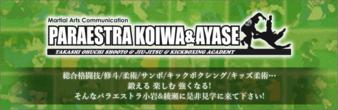 Paraestra Koiwa
