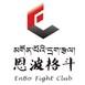 Enbo Fight Club