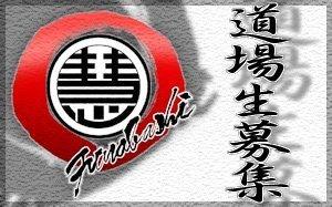 Wajutsu Keishukai Funabashi