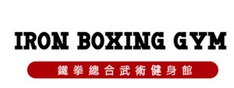 Iron Boxing Gym