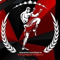 Martial Arts Academy Tyumen-Fight