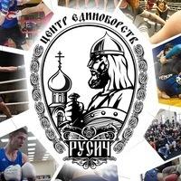 Center of Martial Arts Rusich