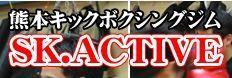 SK.Active