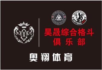 Haosheng Fight Gym