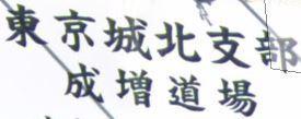 Narimasu Dojo