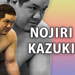 "Kazuki ""Wakamusashi"" Nojiri"