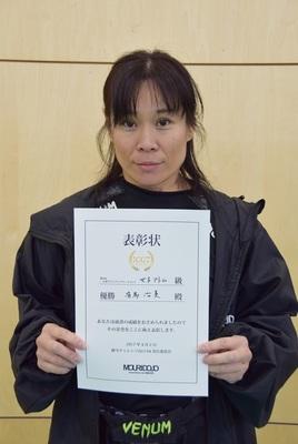 Harumi Arima