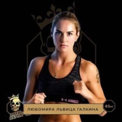 """Lyubomira """"Lioness"""" Galkina"""