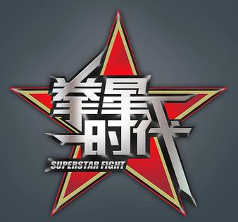Superstar Fight