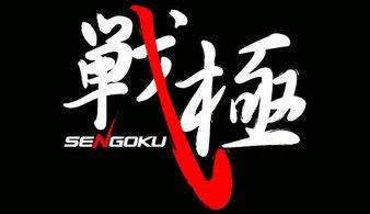 Sengoku Raiden Championship