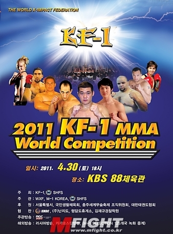 KF-1 - MMA World Competition