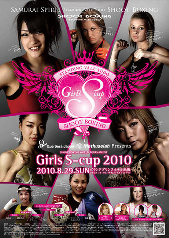 Shoot Boxing Girls S-Cup 2010