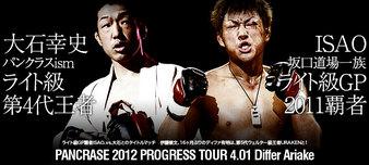 Pancrase Progress Tour 4
