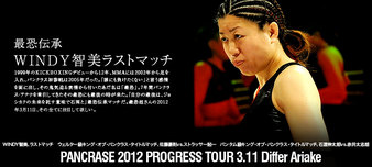 Pancrase Progress Tour 3