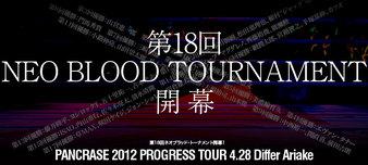 Pancrase Progress Tour 5