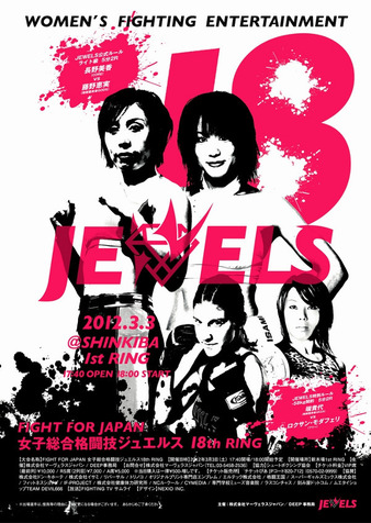 Jewels: 18th Ring