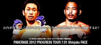 Pancrase Progress Tour 8