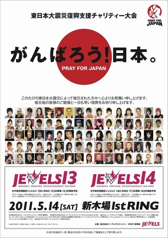 Jewels: 13th Ring