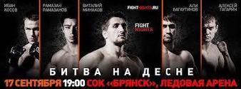 Fight Nights Global 11