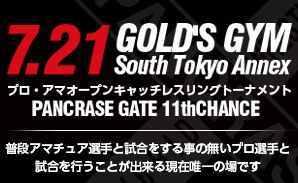 Pancrase Gate 11th Chance