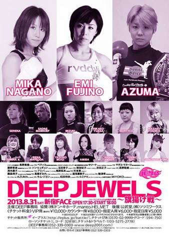 DEEP JEWELS 1