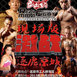 Real Fight MMA Championship 3