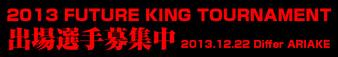 DEEP Future King Tournament 2013