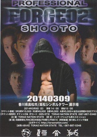 Shooto