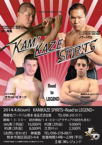 Kamikaze Spirits
