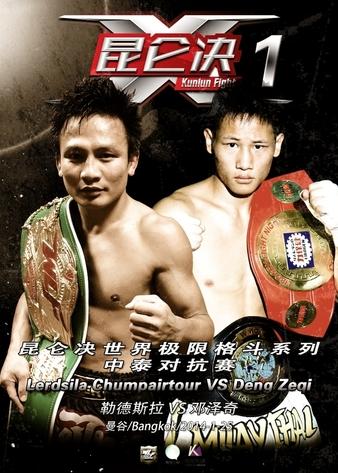 Kunlun Fight 1