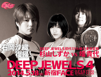 DEEP JEWELS 4