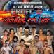 PRO Fighting 9