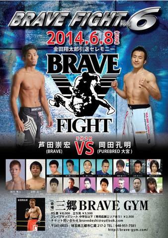 Brave Fight 6