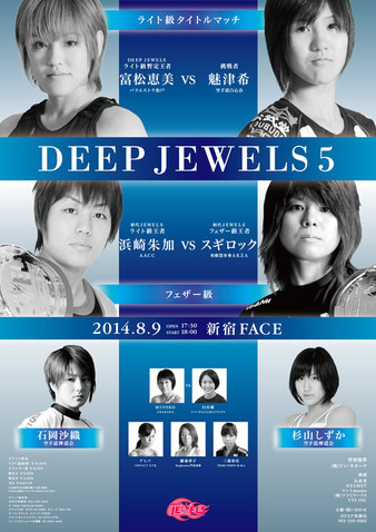 DEEP JEWELS 5