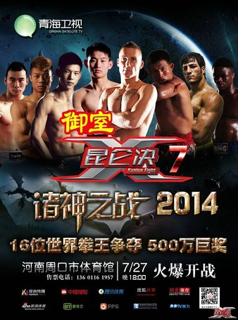 Kunlun Fight 7