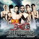 Kunlun Fight 8