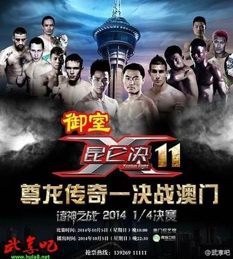 Kunlun Fight 11