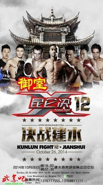 Kunlun Fight 12