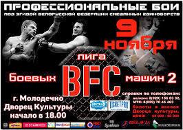 Belarus FC 31
