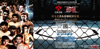 Kunlun Fight 18