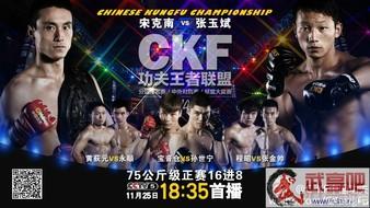 CKF 11/25