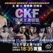 CKF 12/2