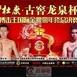 Kingdom of Fight International Finals