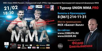 Union MMA Pro