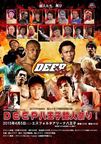 DEEP: Hachioji Chojin Matsuri