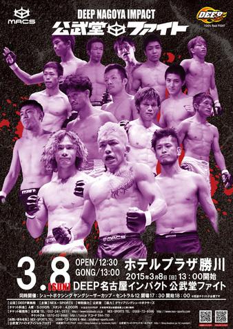 DEEP Nagoya Impact