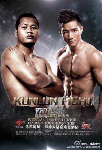 Kunlun Fight 22